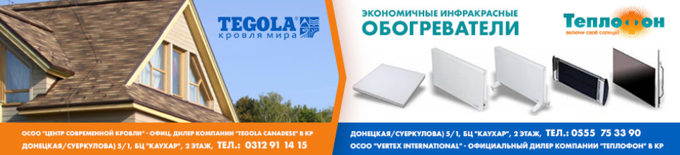 Vertex International - business profile of the company on lalafo.kg in Кыргызстан