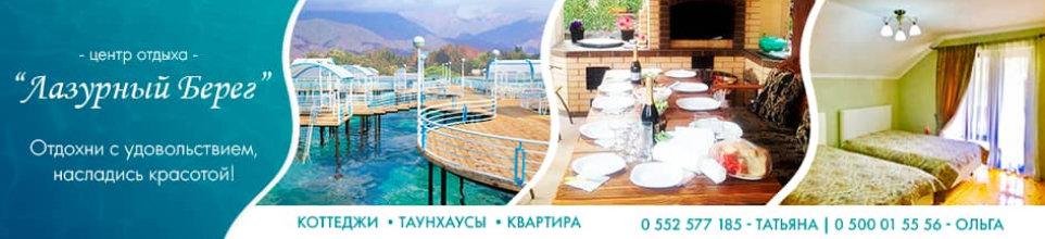 Лазурный берег - Бизнес-профиль компании на lalafo.kg   Кыргызстан