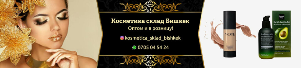 Косметика склад Бишкек - business profile of the company on lalafo.kg in Кыргызстан