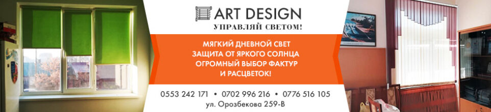 ART DESIGN - business profile of the company on lalafo.kg in Кыргызстан