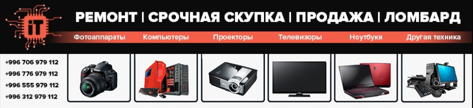 iTService Бишкек - Орозбекова 112 - business profile of the company on lalafo.kg in Кыргызстан