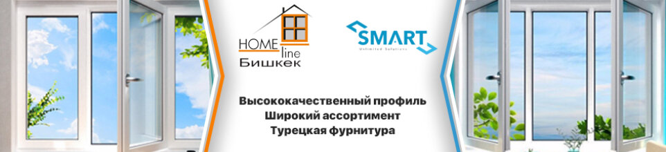 "HOME-Line Бишкек. Турецкий ПВХ профиль ""SMART"" - business profile of the company on lalafo.kg in Кыргызстан"