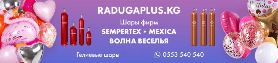 radugaplus.kg - business profile of the company on lalafo.kg in Кыргызстан