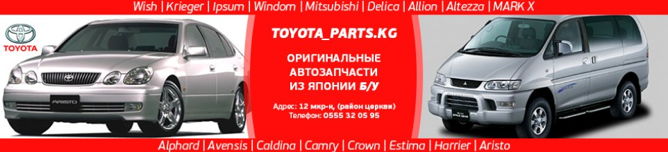 toyota_parts.kg - business profile of the company on lalafo.kg in Кыргызстан