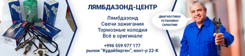 Лямбдазонд -Центр - Бизнес-профиль компании на lalafo.kg | Кыргызстан