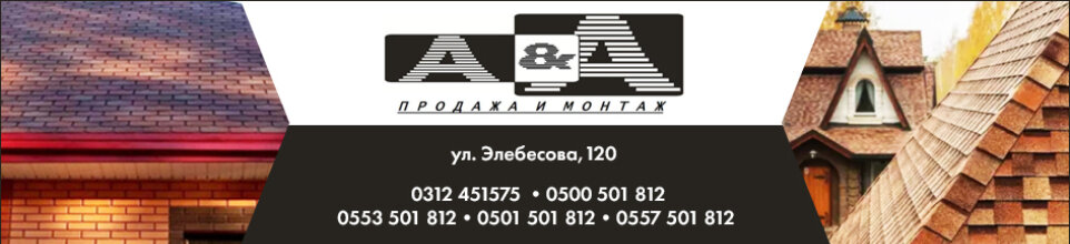 """ОсОО """"А&А"""" - business profile of the company on lalafo.kg in Кыргызстан"""