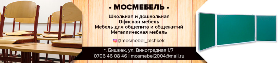 Мосмебель --ЖМИ сюда-- - business profile of the company on lalafo.kg in Кыргызстан