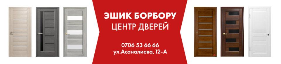 Центр Дверей- Эшик Борбору - business profile of the company on lalafo.kg in Кыргызстан