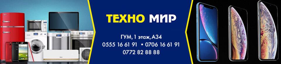Техно Мир - business profile of the company on lalafo.kg in Кыргызстан