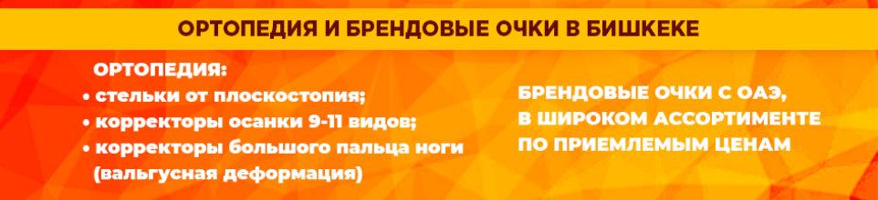 Ортопедия и брендовые очки в Бишкеке - business profile of the company on lalafo.kg in Кыргызстан