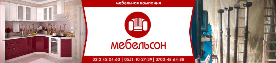 Мебельсон - business profile of the company on lalafo.kg in Кыргызстан