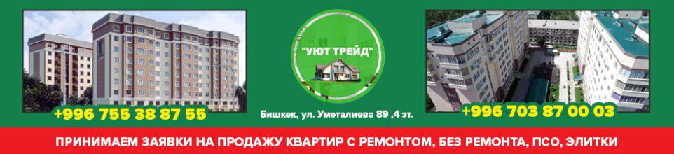 Агентство Недвижимости Уют Трейд - business profile of the company on lalafo.kg in Кыргызстан