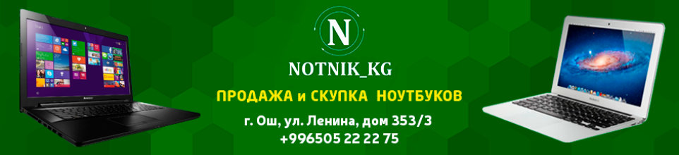 Notnik_kg_osh - business profile of the company on lalafo.kg in Кыргызстан