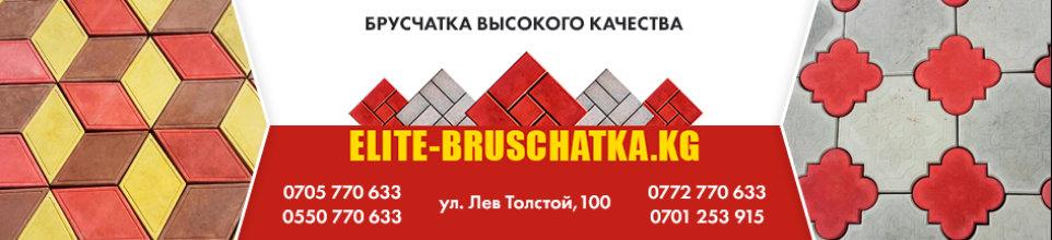 Элитная Брусчатка - Бизнес-профиль компании на lalafo.kg   Кыргызстан