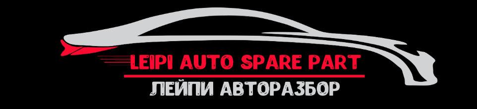 Лейпи Авторазбор - business profile of the company on lalafo.kg in Кыргызстан