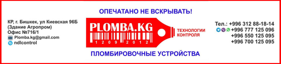 Plomba.kg - business profile of the company on lalafo.kg in Кыргызстан