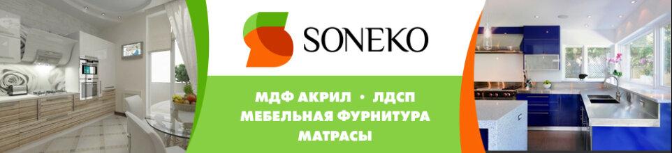 Soneko - Бизнес-профиль компании на lalafo.kg | Кыргызстан