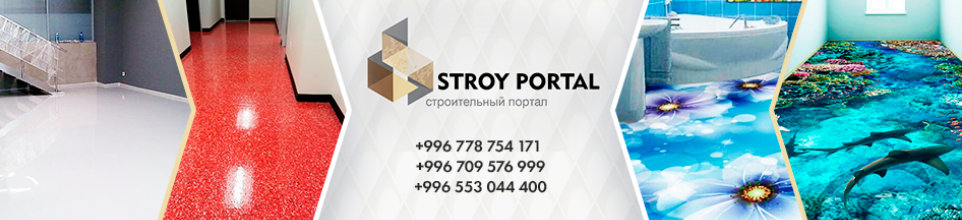 stroy portal - business profile of the company on lalafo.kg in Кыргызстан