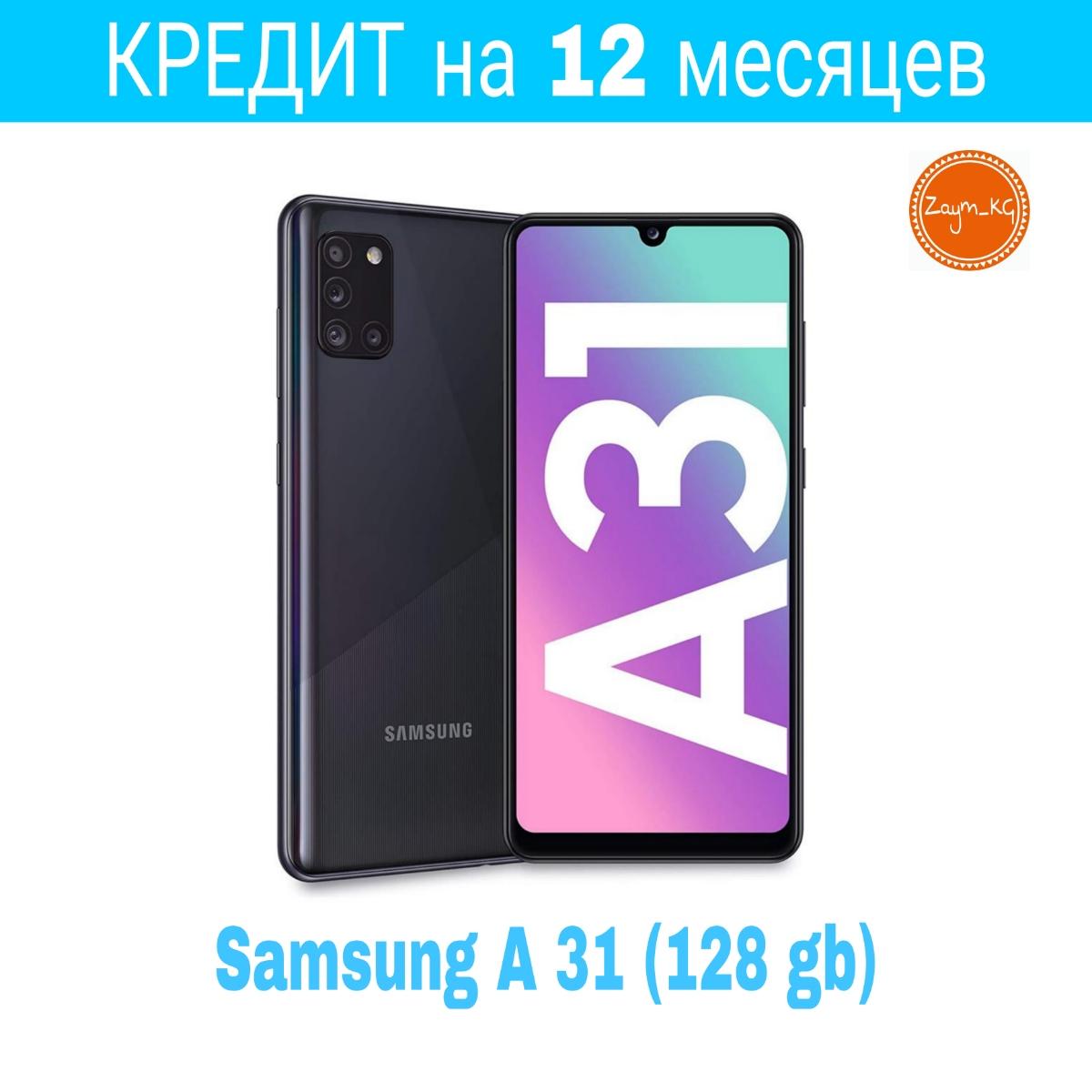 А31(128Гб) в КРЕДИТ