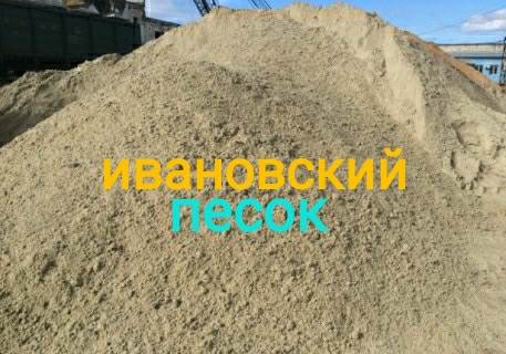 ивановский песок