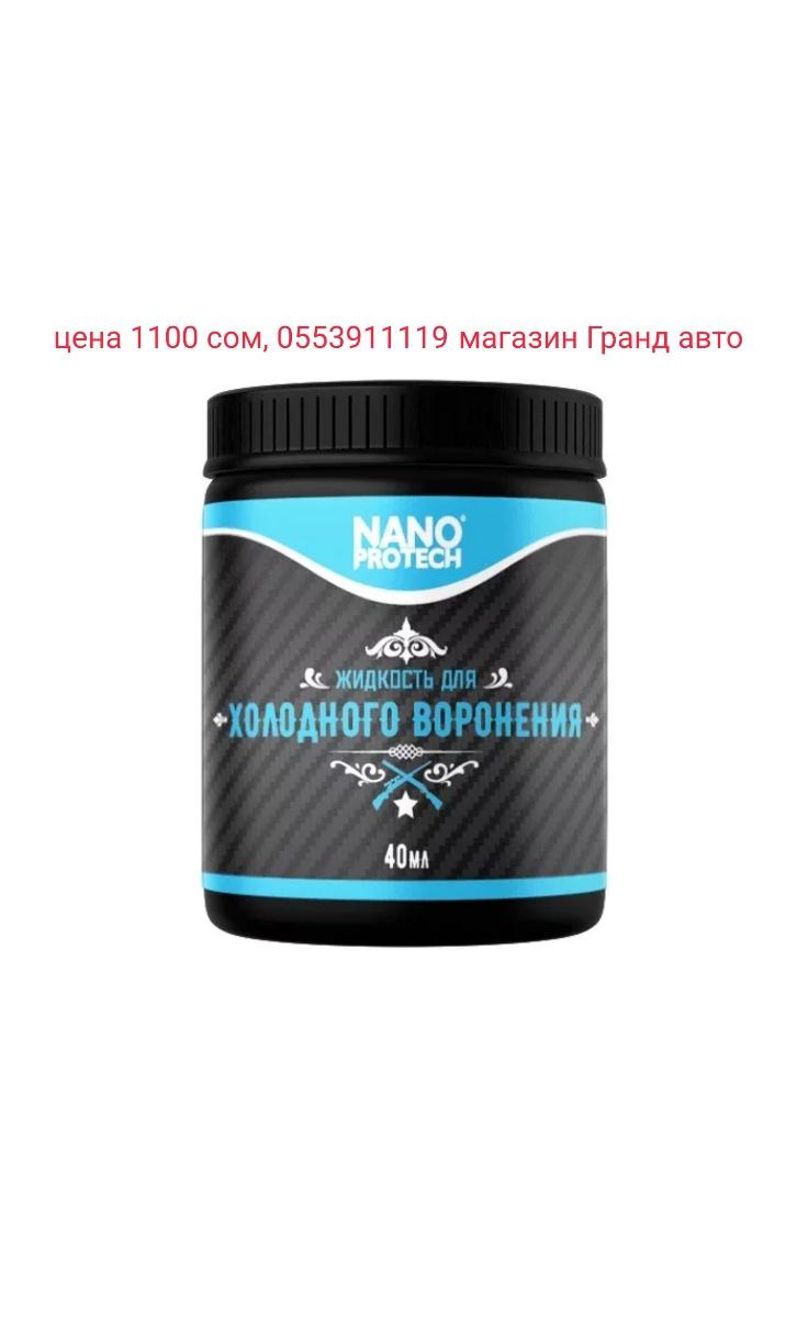NanoprotechВоронение