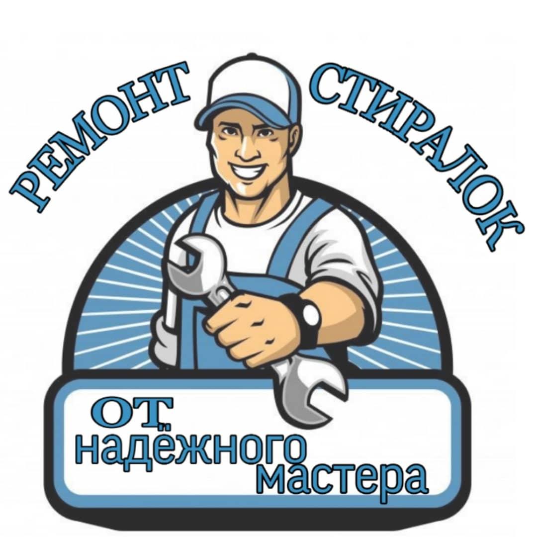 Master_24/7_bishkek