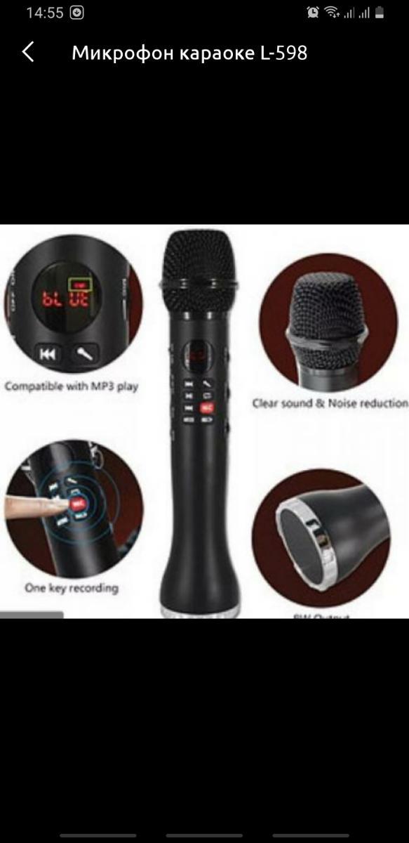 Микрофон L-598