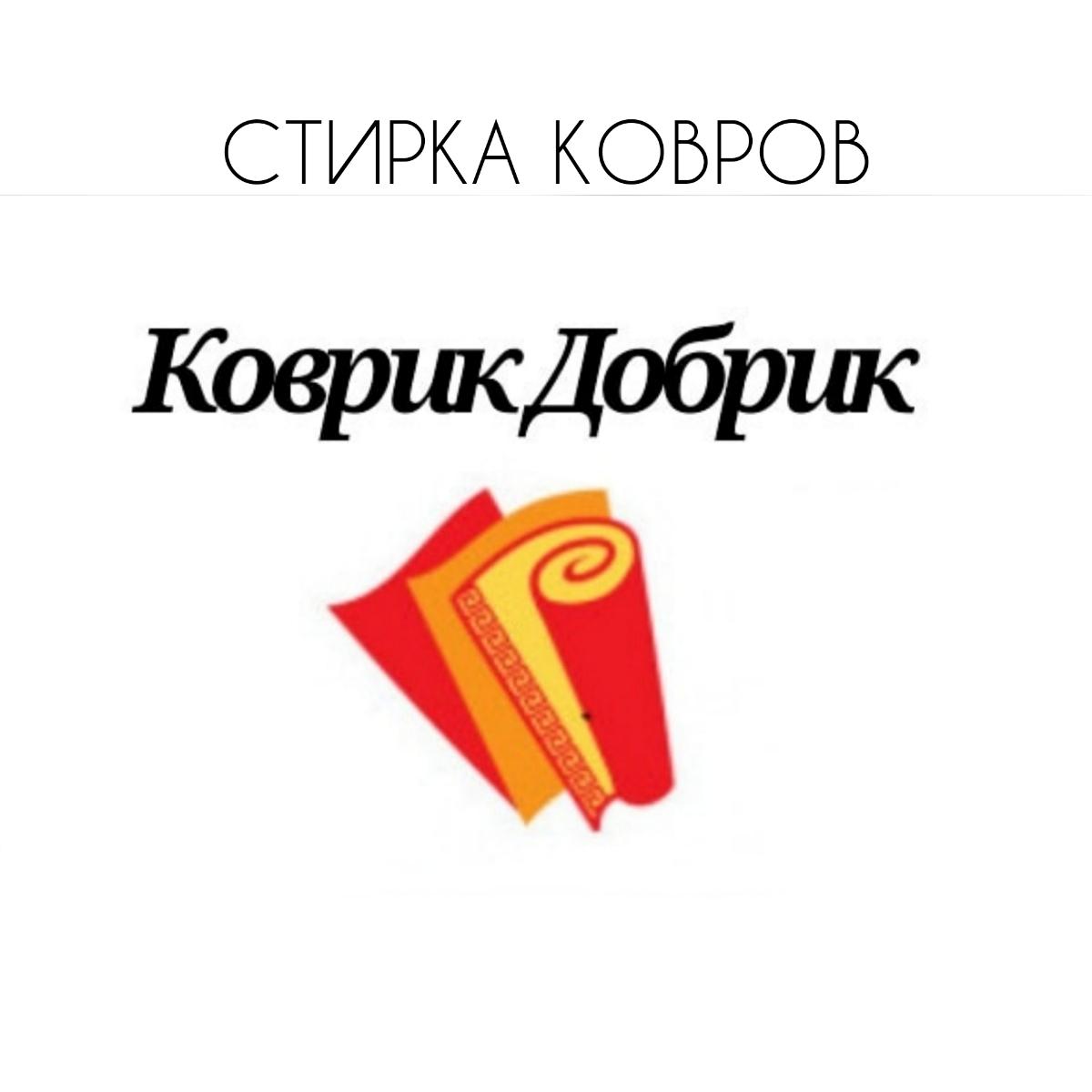 Коври Добрик
