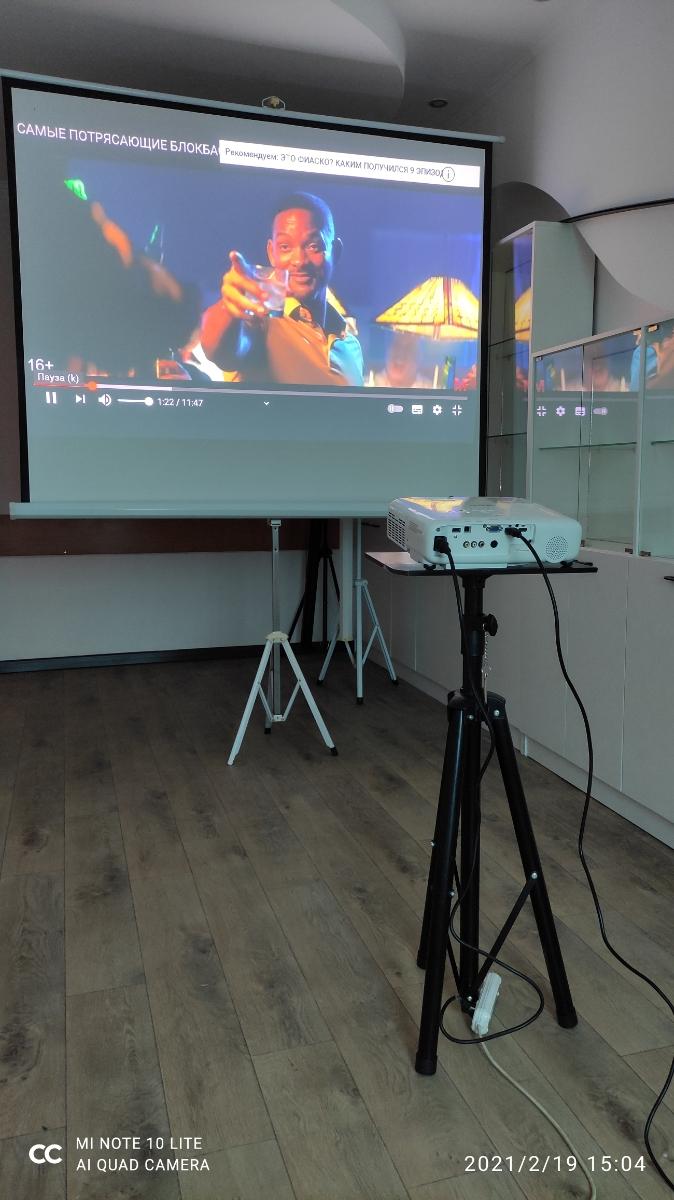 проектор 2