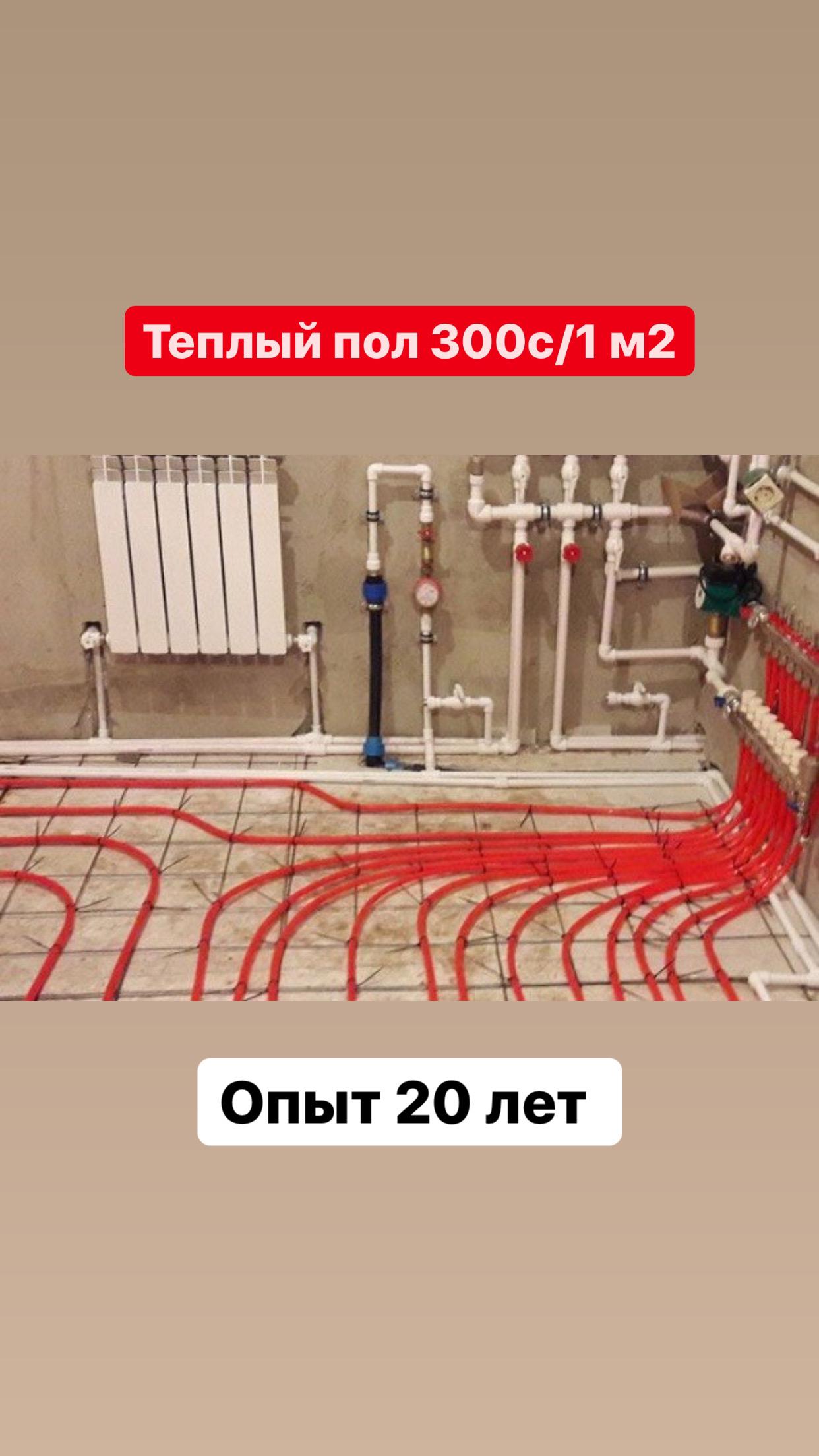 Теплый пол 300/м2