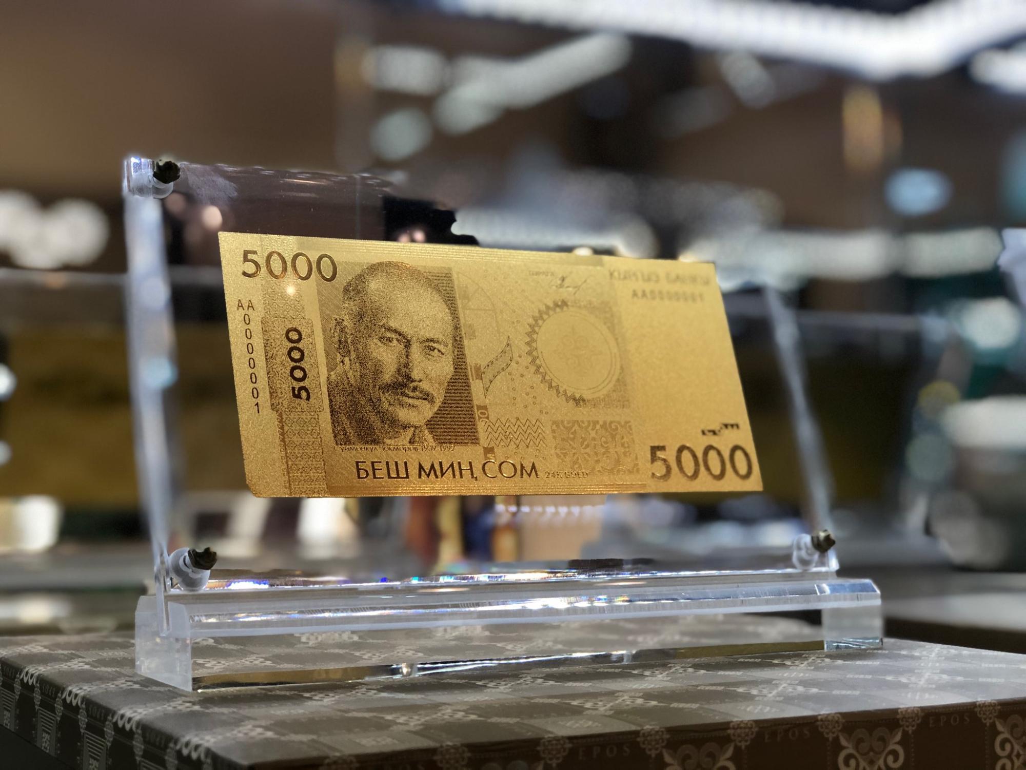 "Банкноты ""5000 сом"""