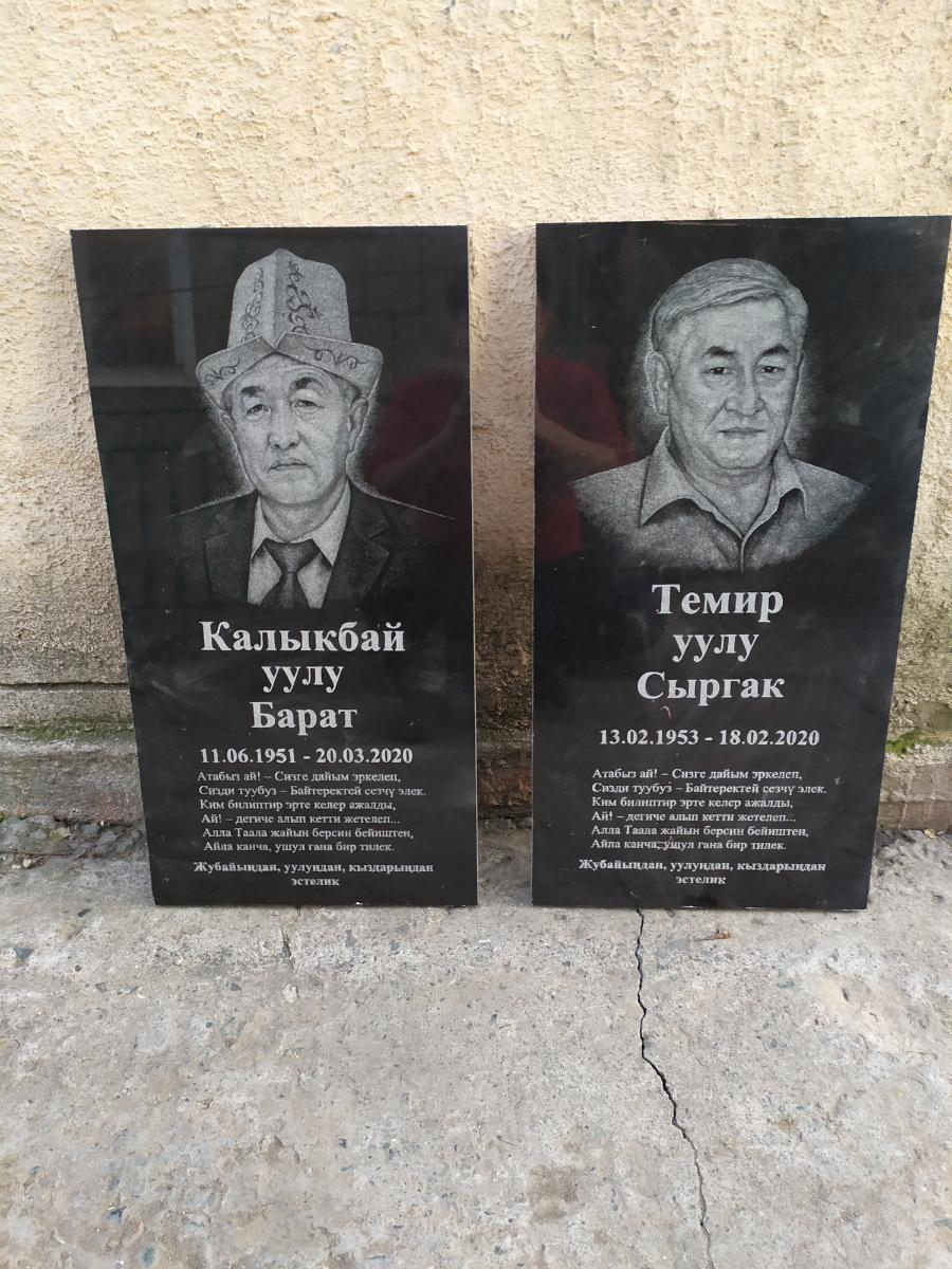 Памятники - Эстелик