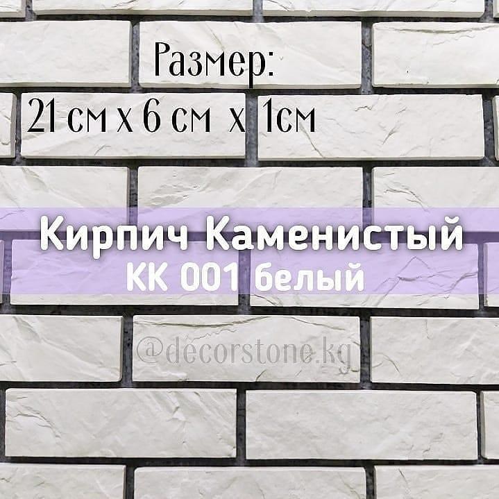 Кирпич Каменистый