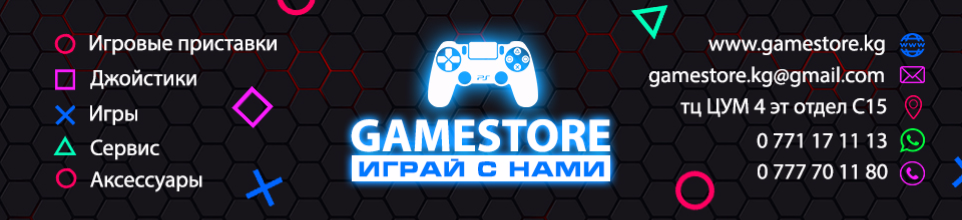 GAMESTORE | Играй с нами! - business profile of the company on lalafo.kg in Кыргызстан